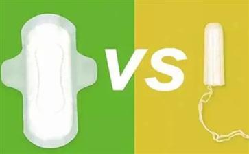 卫生棉条和卫生巾哪个更健康