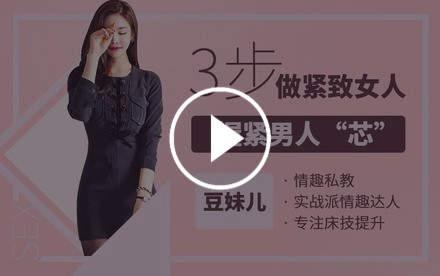【缩音视频】重拾18岁的紧致水润!